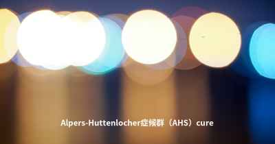 Alpers-Huttenlocher症候群(AHS)cure