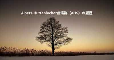 Alpers-Huttenlocher症候群(AHS)の履歴