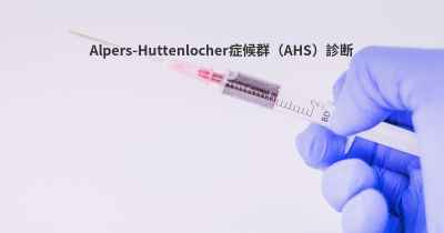 Alpers-Huttenlocher症候群(AHS)診断