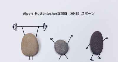 Alpers-Huttenlocher症候群(AHS)スポーツ