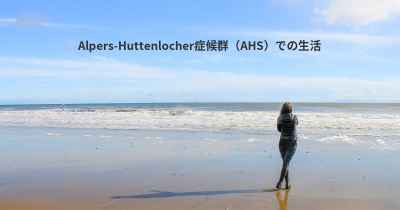 Alpers-Huttenlocher症候群(AHS)での生活