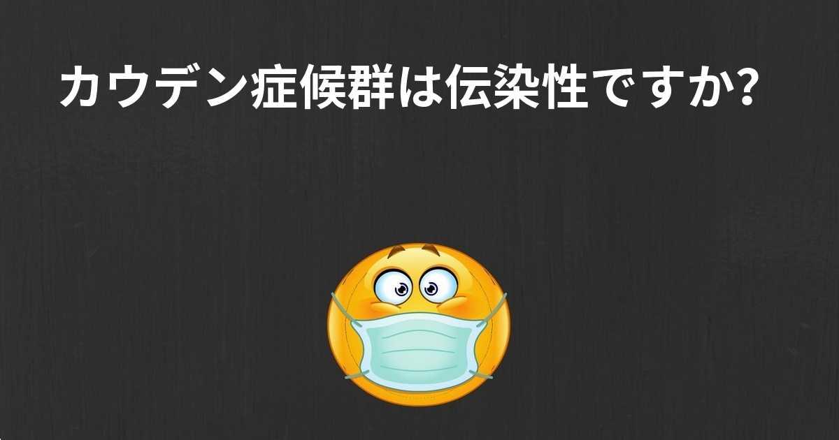 ▷ カウデン症候群は伝染性ですか...