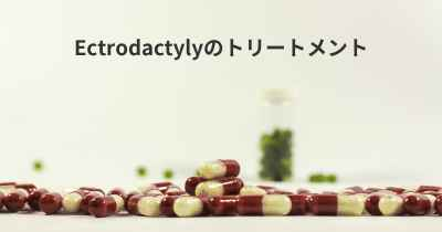 Ectrodactylyのトリートメント