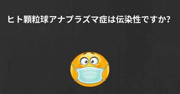 ▷ ヒト顆粒球アナプラズマ症は伝...
