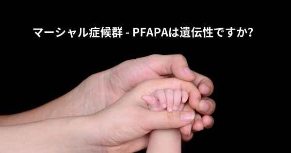 症候群 pfapa