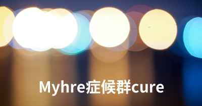 Myhre症候群cure