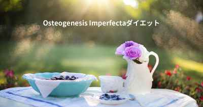 Osteogenesis Imperfectaダイエット