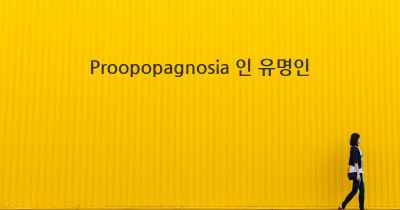 Proopopagnosia 인 유명인