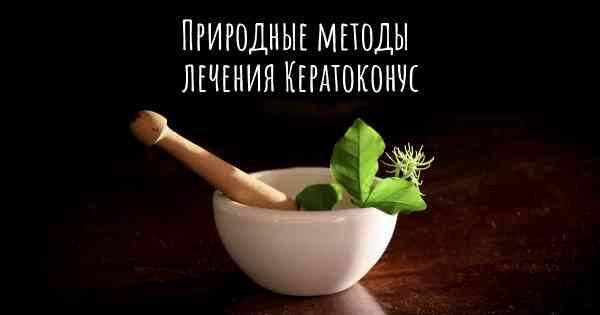 ▷ Есть ли природный метод лечения Кератоконус?