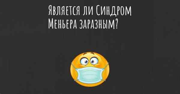 синдром меньера диета