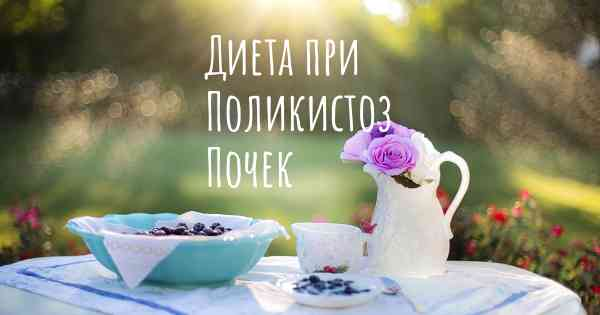 ▷ Диета при Поликистоз Почек. Есть ли диета, которая улучшает ...
