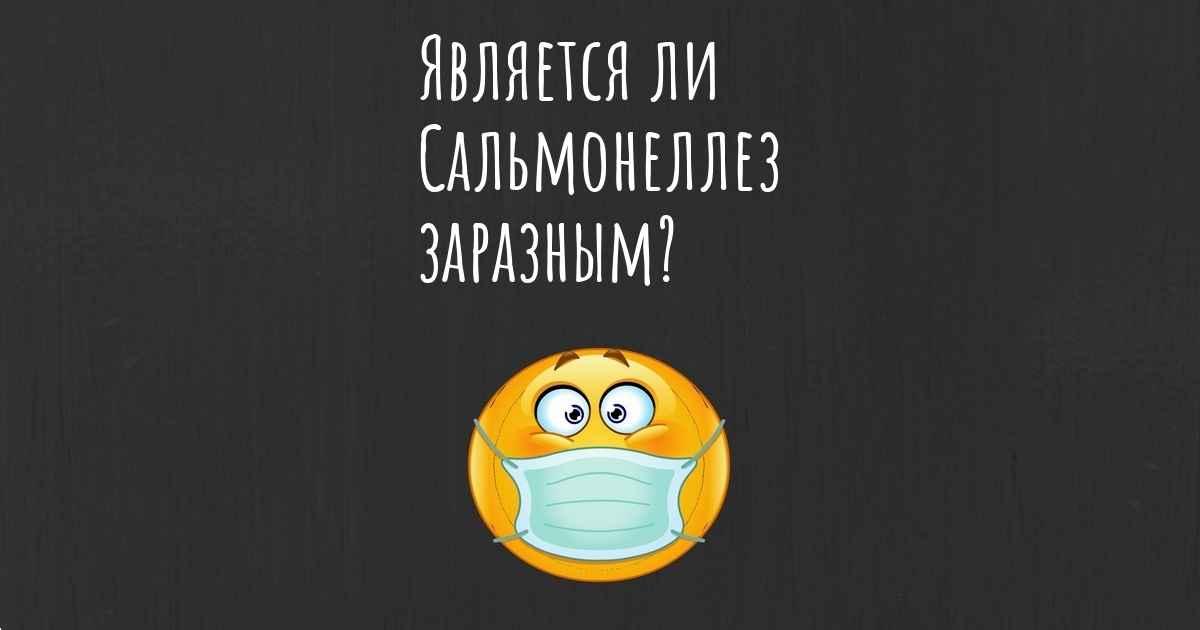 сальмонеллез заразен