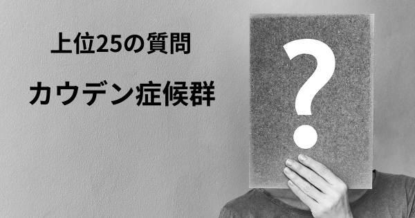 カウデン症候群トップ25質問 - ...
