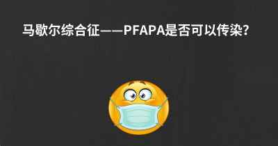 Pfapa 症候群